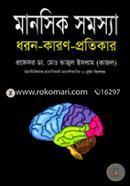 Manosik Somossa: Dhoron-Karon-Protikar
