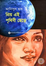 Priyo Ei Prithibi Chhere