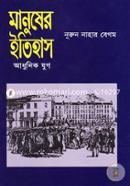 Manusher Itihas (Adhunik Jhug)