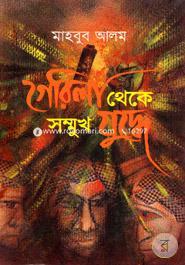 Gerila Theke Sommukh Judde - 2nd Part