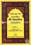 Tafseer Fi Zilalil Quran (Part-2)