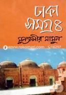 Dhaka Shamoggro-4