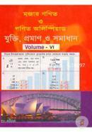Mojar Ganit O Ganit Olypiyad (Volume - 6)