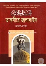 Tafsire Jamalain 6th Part