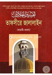 Tafsire Jamalain 3rd Part