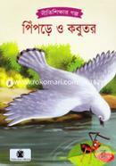 Pipre O Kobutor (Nitishikkhar Golpo)