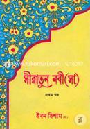 Siratun Nabee (Sm.) 1st Khondo