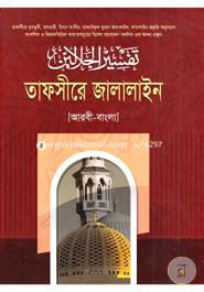Tafsire Jalalain 2nd Part