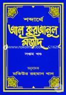 Shobdarthe Al Quranul Mojid 7th Part