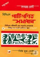 BCS Patigonit Somadhan (BCS Porikkharthi Ebong Sorkari-Besorkari Bivinno Pode Chakori Prarthider Jonno)