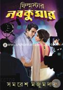 Filmstar Nobokumar