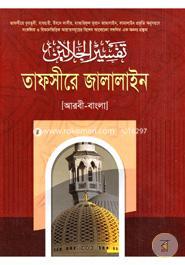 Tafsire Jamalain 5th Part