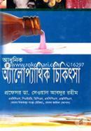Adhunik Alopathik Chikithsa