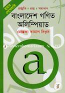 Bangladesh Mathematical Olympiad: Preparation, Questions (for Class 9th-10th) (2004-2014 ‍Saler Proshno o Somadhan)