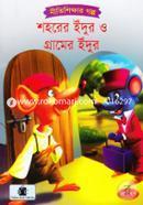 Shohorer Idur O Gramer Idur ( Nitishikkhar Golpo)