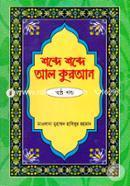 Shobde Shobde Al Quran 6th Khondo
