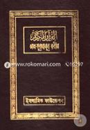 Al-Quranul Karim(Arbishoho Bonganubad)