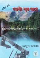 Saimum Series - 43 : Pattanir Sobuj Aronye
