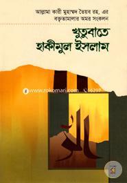 Khotobat-E-Hakimul Islam 9th Part