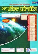 Physics Highlights -Physics 1st and 2nd Part (Churanto Suggestion, Supplement and 10 Set Model Testsoho) Sokol Bishwobidyaloy Vorti Porikkhar Jonyo