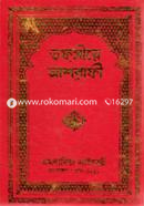 Topshera Asrafi 4th Part
