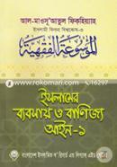 Islamer Bybsay O Banijyo Ayn-1 (Islami Fiqho Bishwokosh-3)