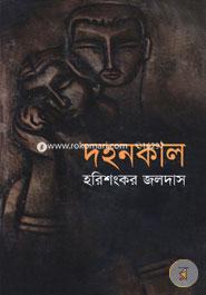 Dahonkal (Prothom Alo Borshosera Boi : 1416)