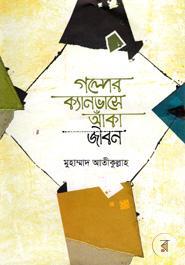 Golper Canvase Aka Jibon