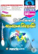 40th BCS Preliminary Sohayika Bishesh Songkkha Bangladesh Bishoyaboli