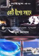 Saimum Series - 50 : Ekti Dwiper Sondhane