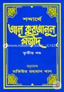 Shobdarthe Al Quranul Mojid 3rd Khondo