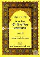 Tafseer Fi Zilalil Quran (Part-16)