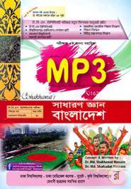 MP3 Genaralknowledge : Bangladesh