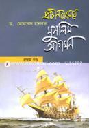 Prachin Banglay Muslim Agomon-1st Part