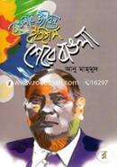 Banglar Jibonto Etihas: Shere Bangla