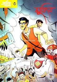 Graphic Novel-3 : Mujib