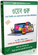 Weber Guru: Web Design Ebong Development Bangla Video Tutorial (4 DVD)