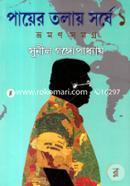 Payer Tolay Sorshe-1st Part (Bhoromon Somogro)