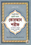 Lahoree Taipe Nuranee Bangla Quran Shorif (Bangla Uccaron, Bonganubad, Shanenujul O Proyojoniyo tikasoho) (Top 24 No. Sada)