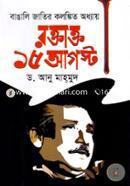 Bangali Jatir Kalonkito Othay : Roktatto Ponorey August