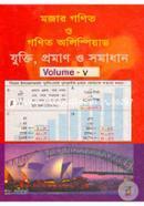 Mojar Ganit O Ganit Olypiyad (Volume - 5)