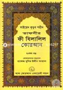 Tafseer Fi Zilalil Quran (Part-20)