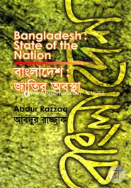Bangladesh : Jatir Obosta
