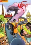 Graphic Novel : Mujib Porbo -4 (Dilli Avijan)