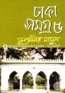 Dhaka Somoggro-5