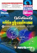 40th BCS Preliminary Sohayika Bishesh Songkkha Ganitik Jukti