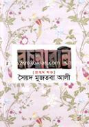 Sayed Mujtaba Alir Rachonaboli (Vol. 01)
