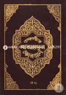 Tafsire Ma'areful Quran -6th part