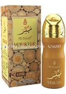 Al-Nuaim MUBaKHaR Attar - 20 ml (Roll On)