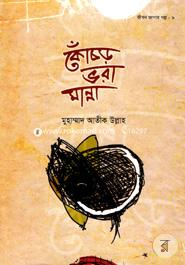 Kochor Vora Manna (Jibon Jagar Golpo 9)
